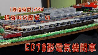 【鉄道模型】ED78形交流電機普通列車