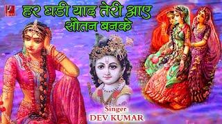 हर घड़ी याद तेरी आए सौतन बनके   Har Ghadi Yaad Teri Aaye Sautan Banke  Singer   Dev Kumar
