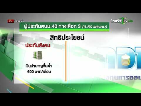 ชี้คนชราเหมาะสมัครสมาชิก กอช. | 06-08-58 | นิวส์โชว์ | ThairathTV