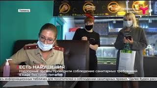 Нарушения санитарных требований в кафе быстрого питания / Тюмень