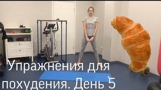 Упражнения для похудения День 4
