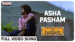Asha Pasham Full Video Song || Care Of Kancharapalem Video Songs || Venkatesh Maha || Rana Daggubati