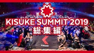 Gambar cover KISUKE SUMMIT 2019 総集編