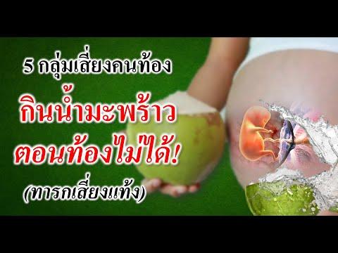 อาหารคนท้อง : 5 กลุ่มเสี่ยงคนท้อง กินน้ํามะพร้าวตอนท้องไม่ได้!!! | ข้อห้ามคนท้อง | คนท้อง Everything