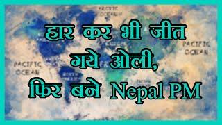 Vishwakhabram I KP Sharma Oli की सत्ता में वापसी के पीछे क्या है China Connection