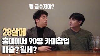 홍대에 월세 천만원 카페창업한 28살의 수익은 ? (핫…