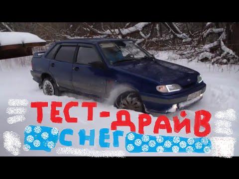 Ваз 2115.Тест-Драйв по снегу,на проходимость.Застрял.Толкали))