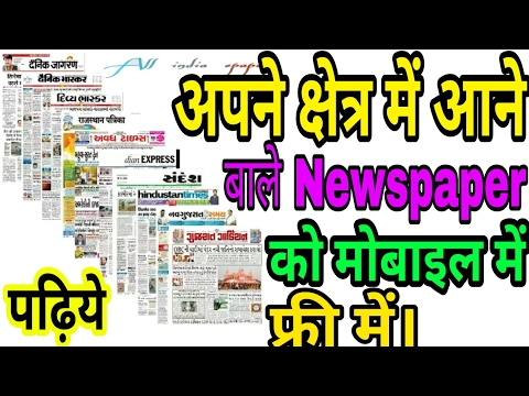 घर पर आने वाला newspaper mobile par पड़े ।। How to read newspaper on mobile