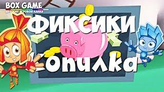 Развивающий мультик игра Фиксики Копилка Нолик Дедус Дим Димыч и Симка видео для детей на Box Game