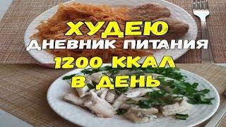 Ешь и худей✔️1200 ккал в день/Интервальное голодание☘️Дневник питания