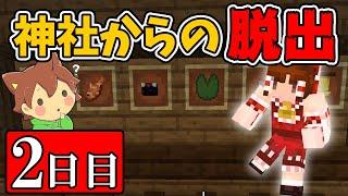 【マインクラフト】名探偵霊夢!奇妙な神社から謎を解いて脱出せよ!2日目【ゆっくり実況プレイ】
