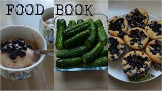 FOOD BOOK | супер ОГУРЧИКИ | МАФФИНЫ | опять КУРИЦА | КАННЕЛЛОНИ