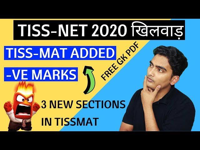 TISSMAT update in TISSNET 2020 Exam Pattern - Negative Marking