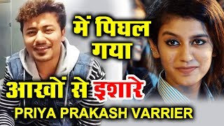 कौन है ये Priya Prakash Varrier - आँखों से इशारों से कर दिया पागल - Internet Sensation