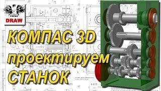 Компас 3D. Рисуем фрезерный станок. Mill 3D engineering