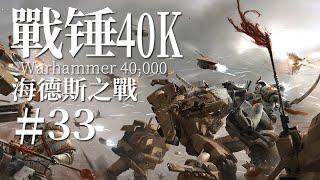 【達奇】當年輕的文明遭遇古老的帝國  《戰錘40K》達摩克裏斯遠征