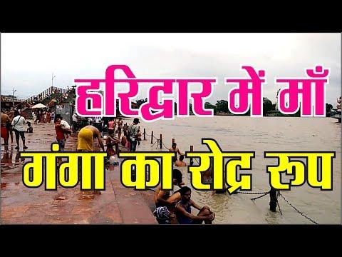 हरिद्वार में माँ गंगा का रोद्र रूप  #dharam #God #aarti #mahakaal #sanidev #jyotirling