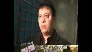 Арест Дениса Байгужина