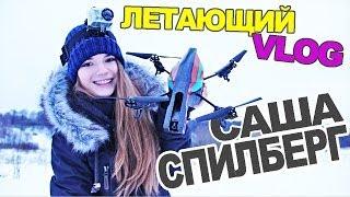 ЛЕТАЮЩИЙ Влог // Дрон Терминатора и Саша Спилберг