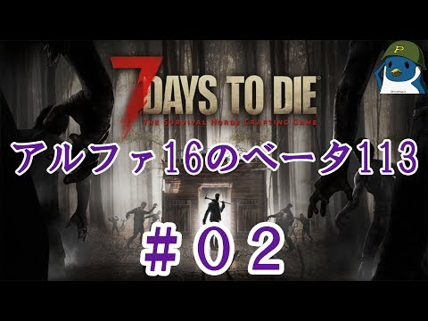 7 Days To Die アルファ16のベータ113 #02