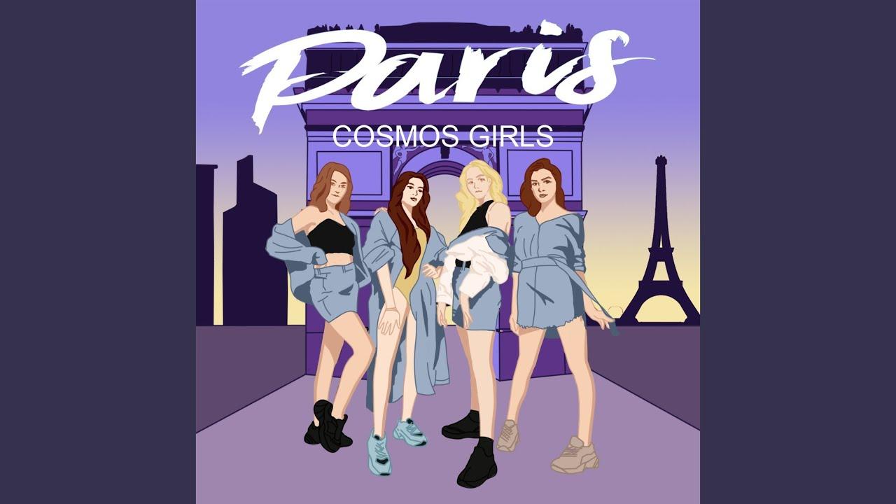 cosmos girls - Париж
