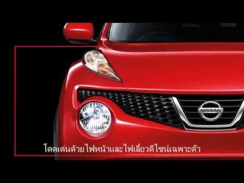 ราคารถใหม่ Nissan JUKE
