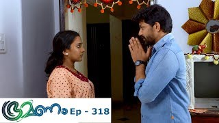 Bhramanam | Episode 318 - 06 May 2019 | Mazhavil Manorama