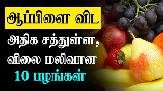 Top 10 Best healthy fruits Tamil / fruits benefits Tamil