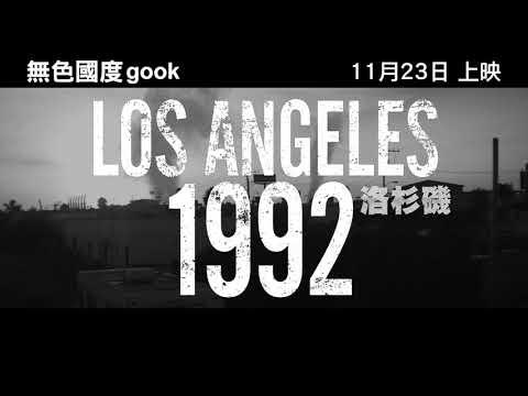 無色國度 (Gook)電影預告