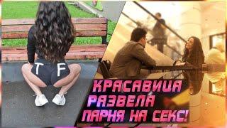 КРАСАВИЦА РАЗВЕЛА ПАРНЯ НА СЕКС |Свидание