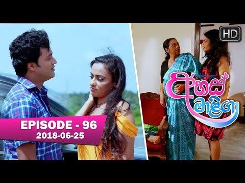 Ahas Maliga | Episode 96 | 2018-06-25