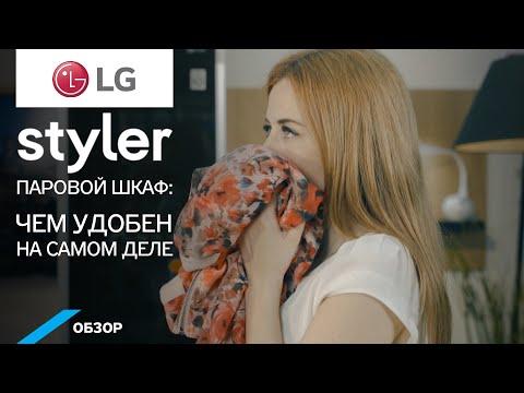 Обзор  парового шкафа для ухода за одеждой  LG Styler. Чем удобен на самом деле?