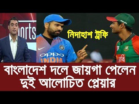 দুই পরিবর্তন নিয়ে ভারতের বিপক্ষে বাংলাদেশ একাদশ ঘোষণা ! Nidhas Trophy 2018