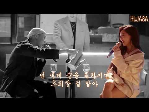 [ENG SUB] 로꼬 (Loco), 화사 (Hwasa) - 주지마 (Don't Give It To Me) (가사/Lyrics) [건반위의 하이에나 음원]