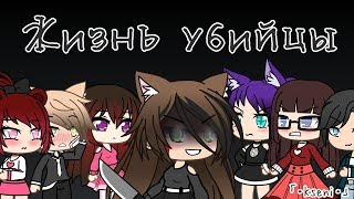 """Gacha Life сериал """"Жизнь убийцы""""  1 сезон 3 серия"""