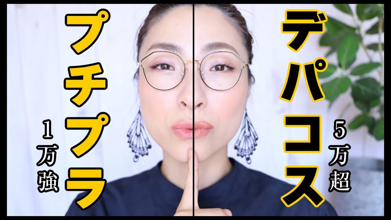 【衝撃の半顔比較】プチプラ vs デパコス(ちょいお高めアイテムも)コスメ対決!!