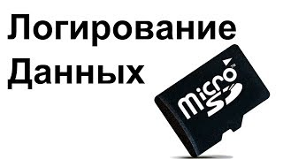 Лог данных. Записываем переменные на MicroSD флешку