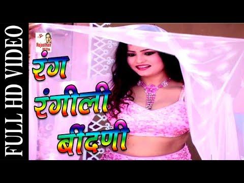 Durga Jasraj New DJ Song - रंग रंगीली बींदणी - Rajasthani Marwadi Song
