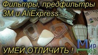 фильтры, предфильтры 3М и AliExpress. Умей отличить!