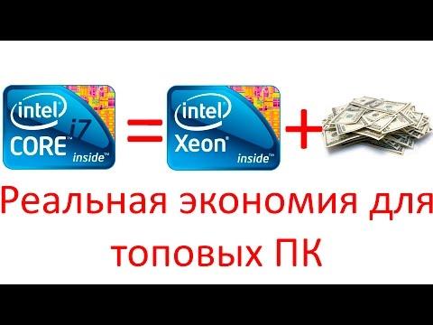 Серверные intel xeon вместо core i7 для игровых систем.