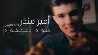 Amir Monzer - Soura W Mahfoura   أمير منذر - صورة و محفورة (الفيديو كليب الرسمي)