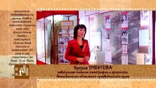Алия Молдагулова. Герои Казахстана. Великая Отечественная. Ғаламшар