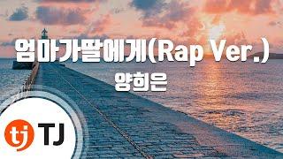 [TJ노래방] 엄마가딸에게(Rap Ver.) - 양희은(Feat.타이미'김규리) (Mother to daughter - Yang Hee Eun) / TJ Karaoke