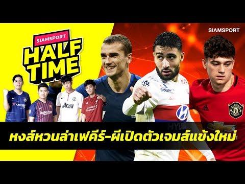 หงส์แดงหวนล่าเฟคีร์-ผีเปิดตัวเจมส์-กรีซมันน์ไปบาร์ซ่า | Siamsport Halftime 13.06.62