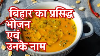 Top Five(5)Bihari Food Dish Name ||  इस वीडियो को नहीं देखा तो कुछ नहीं देखा