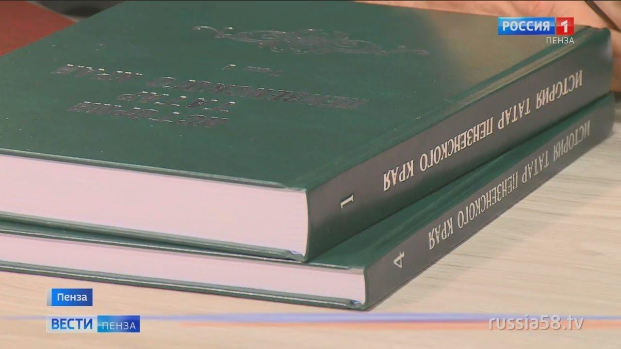 В Пензе презентовали четыре тома «Истории татар Пензенского края»