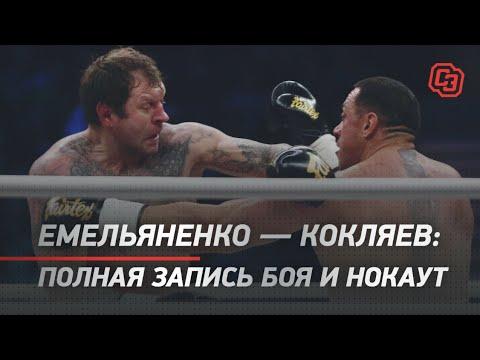 Емельяненко — Кокляев: полная запись боя и нокаут