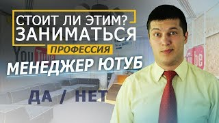 МЕНЕДЖЕР YouTube - Профессия менеджер канала YouTube, какие перспективы у Менеджер Ютуб каналов? 16+
