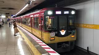 ダブルヘッドマーク 京阪8000系 快速特急洛楽 祇園四条発車