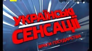 Українські сенсації. Вороги держави